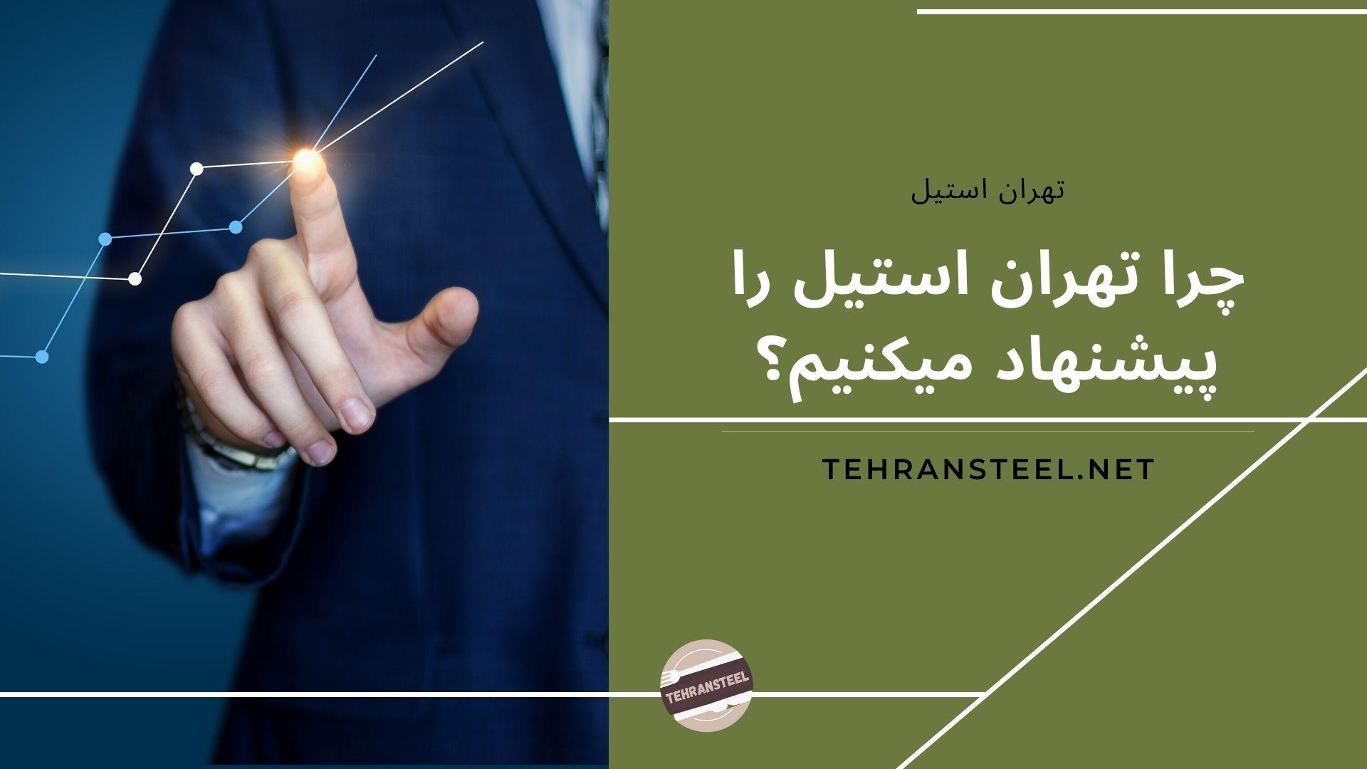 چرا تهران استیل را پیشنهاد میکنیم؟