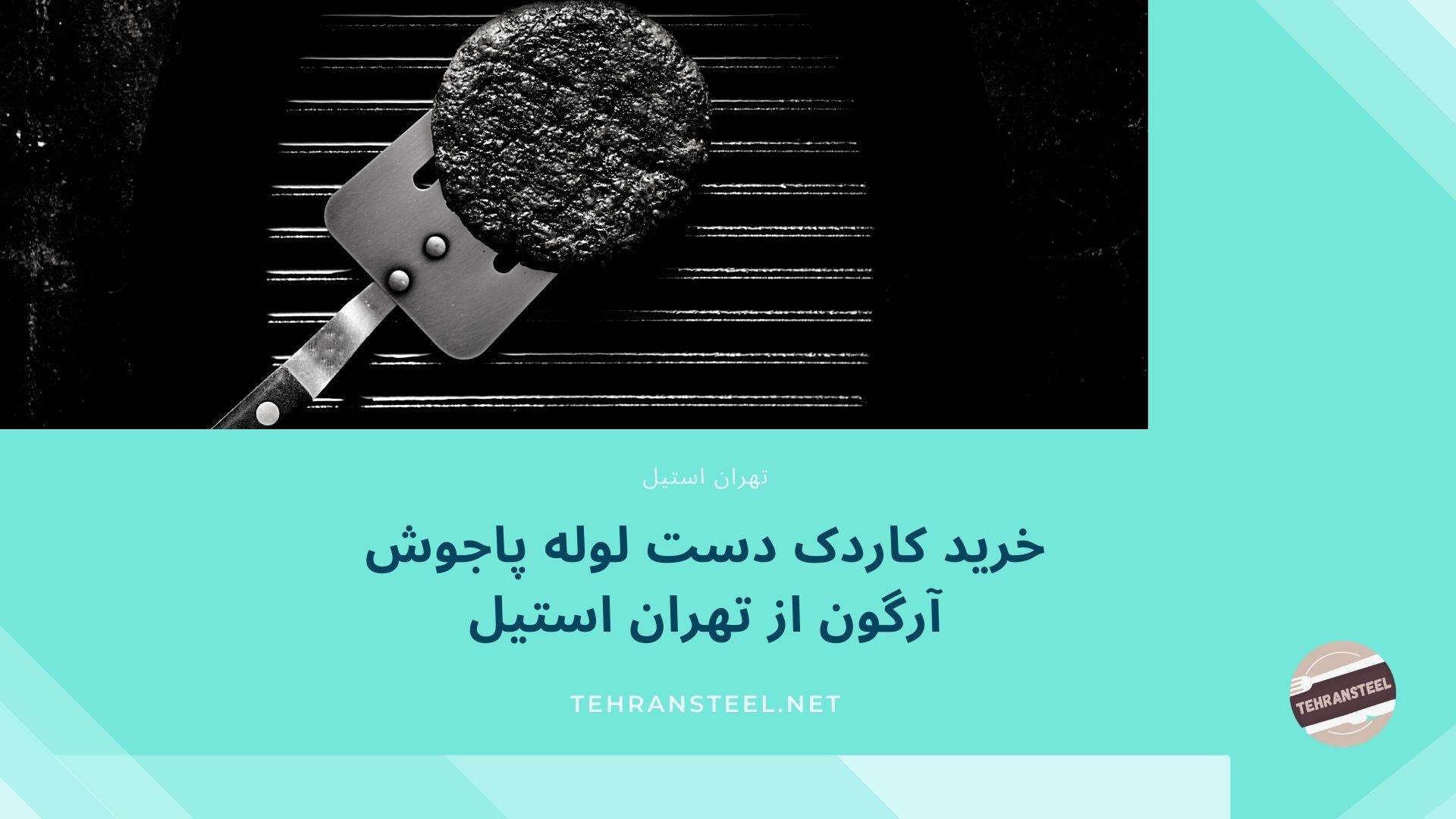 خرید کاردک دست لوله پاجوش آرگون از تهران استیل