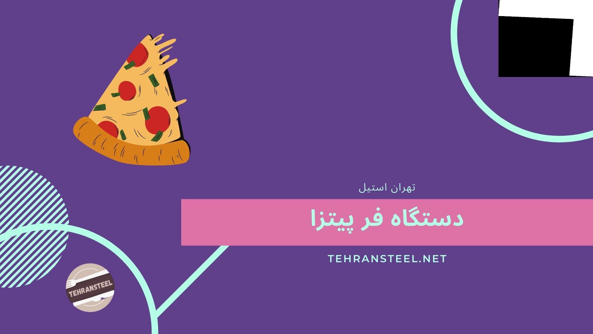 دستگاه فر پیتزا: