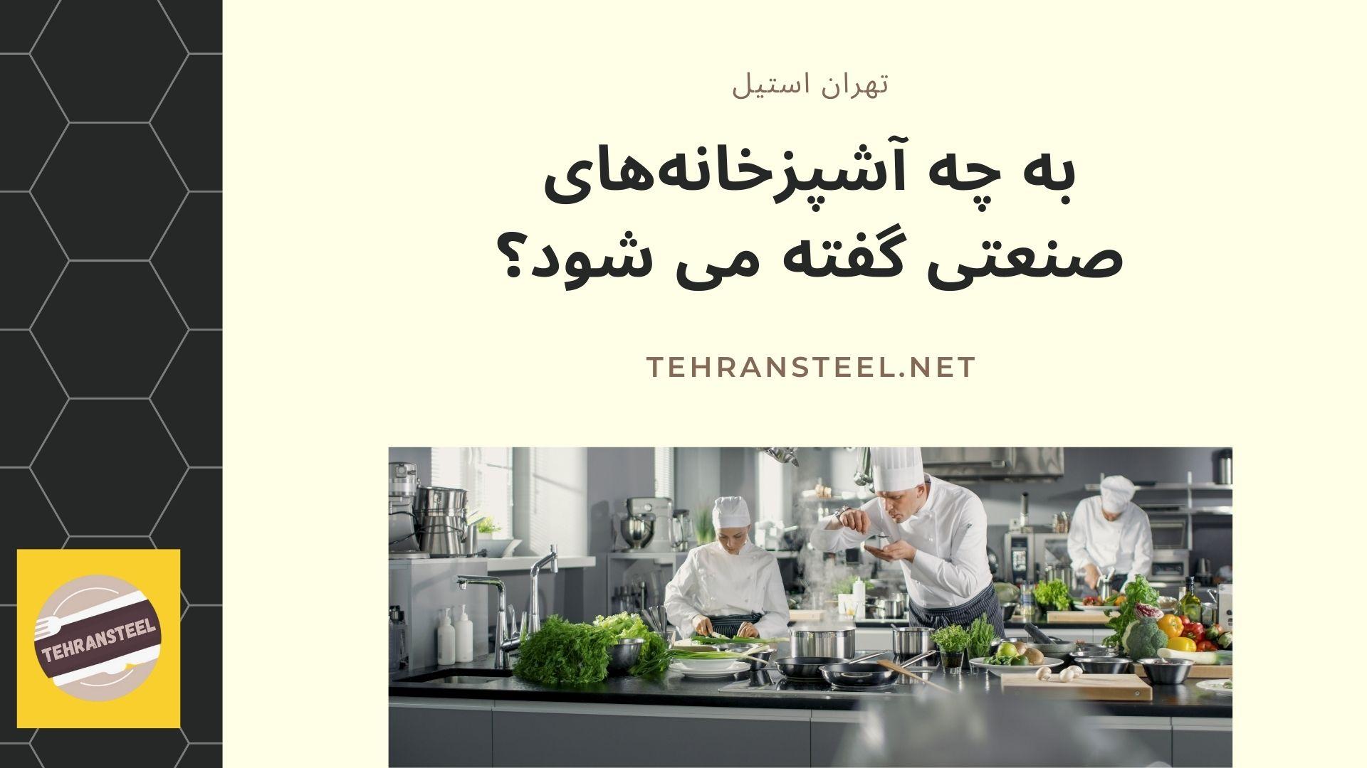 به چه آشپزخانههایی صنعتی گفته می شود؟