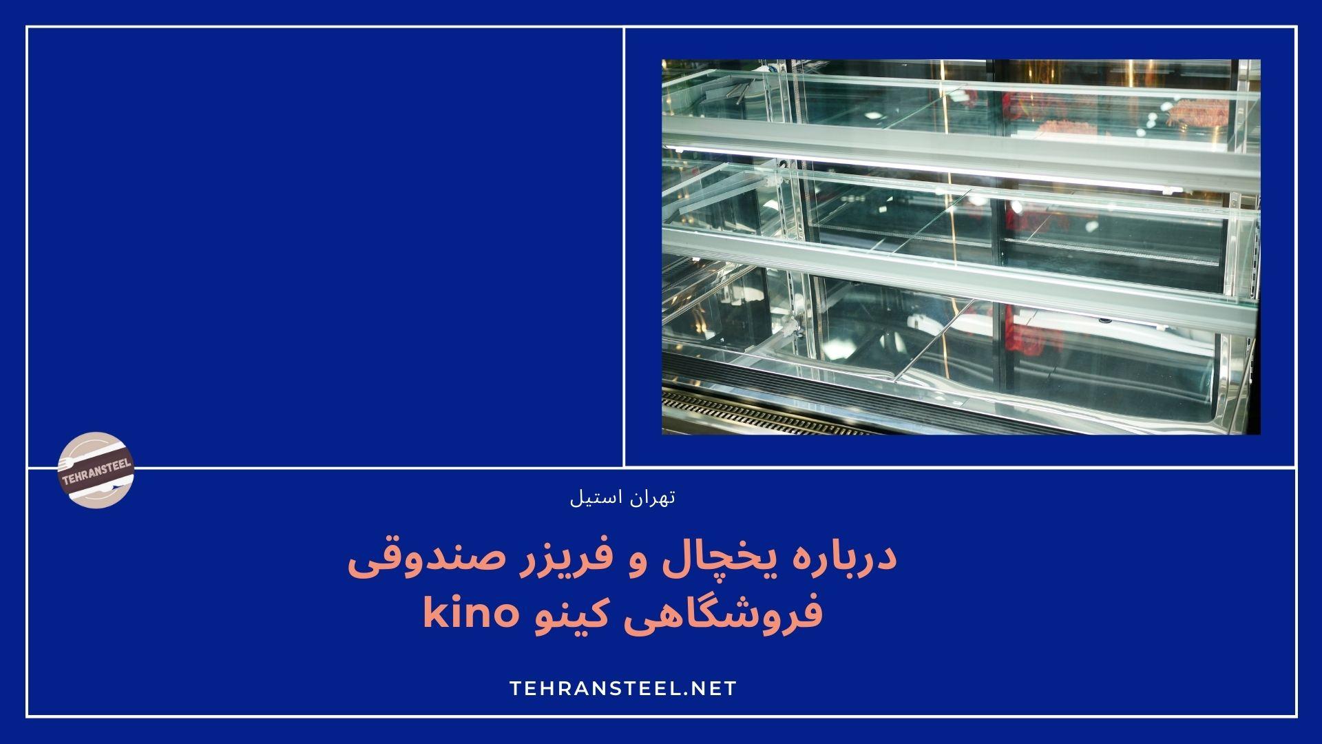 درباره یخچال و فریزر صندوقی فروشگاهی کینو kino