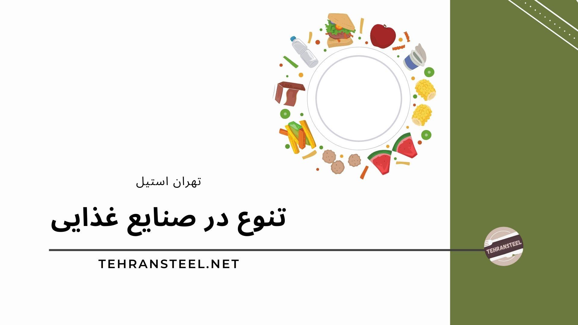 تنوع در صنایع غذایی