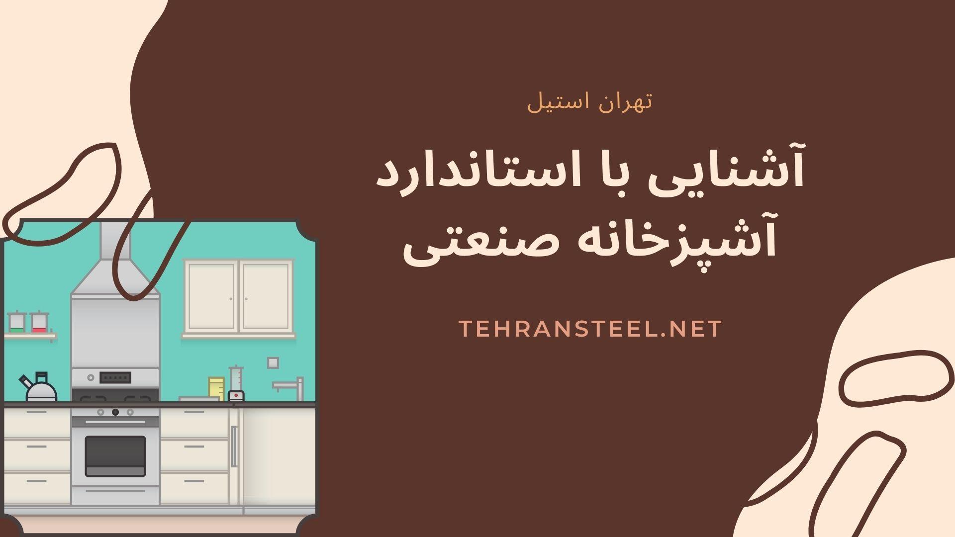 آشنایی با استاندارد آشپزخانه صنعتی