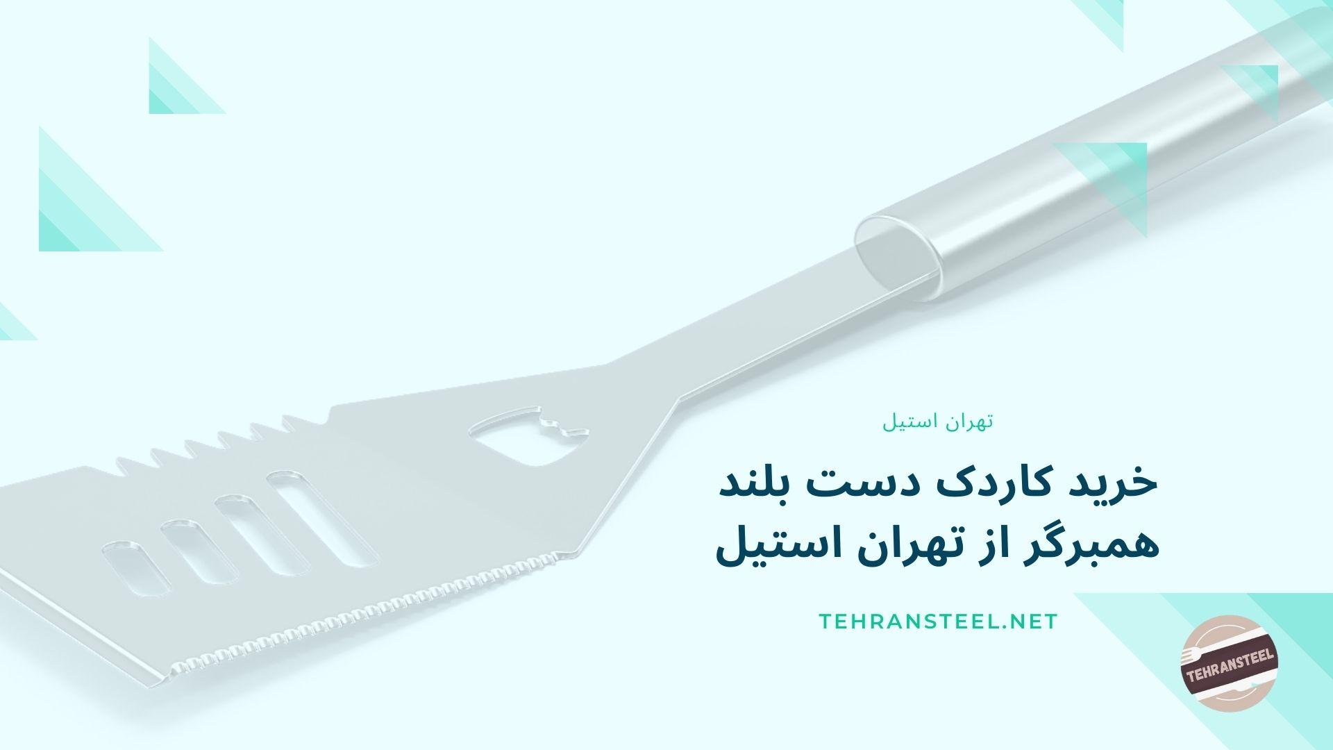 خرید کاردک دست بلند همبرگر از تهران استیل