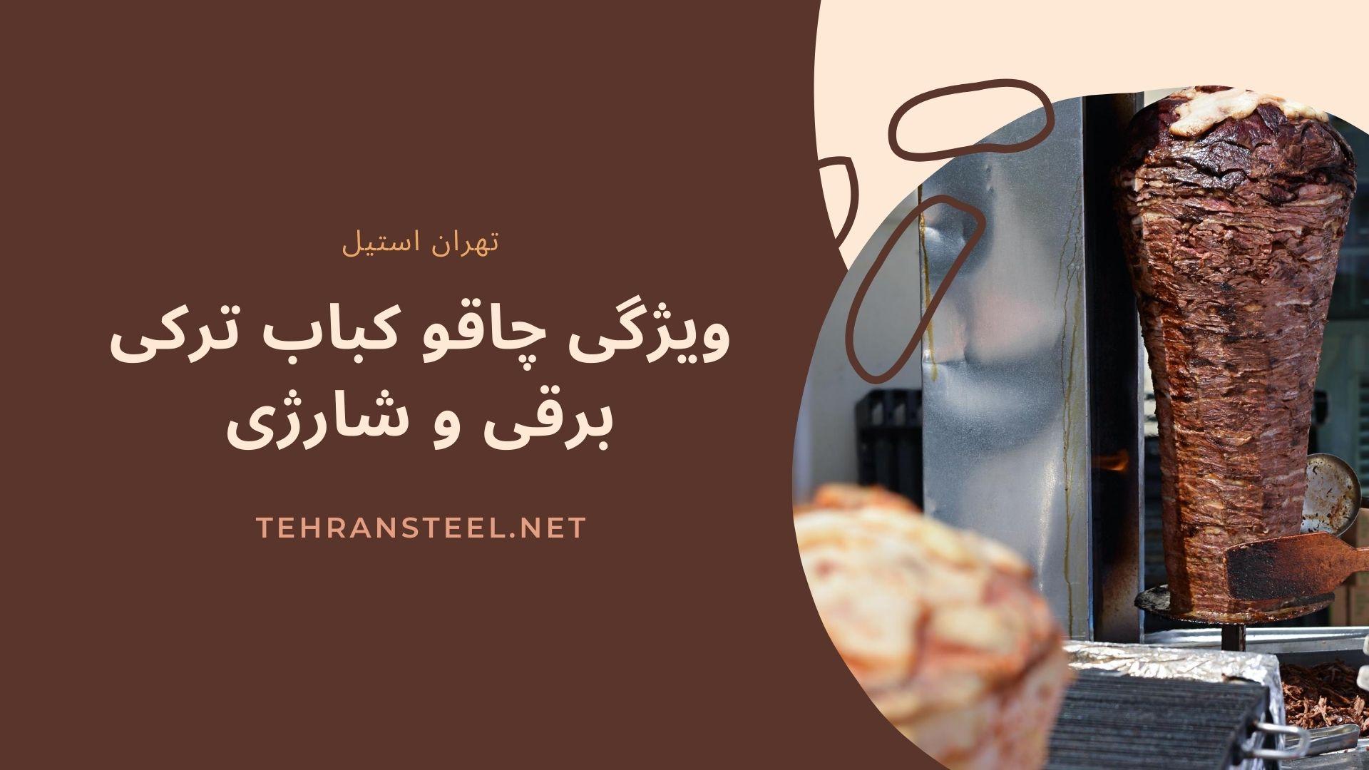 ویژگی چاقو کباب ترکی برقی و شارژی آشپزخانه صنعتی