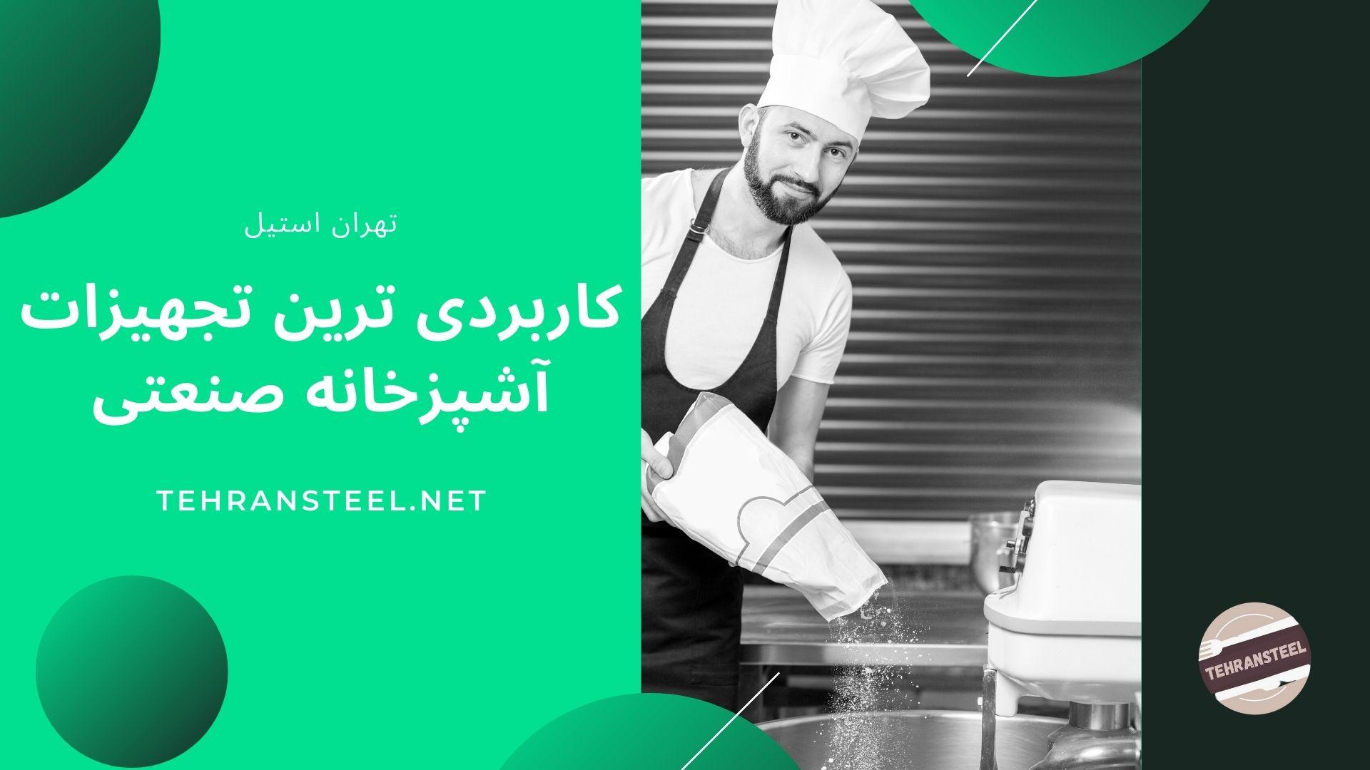 کاربردی ترین تجهیزات آشپزخانه صنعتی