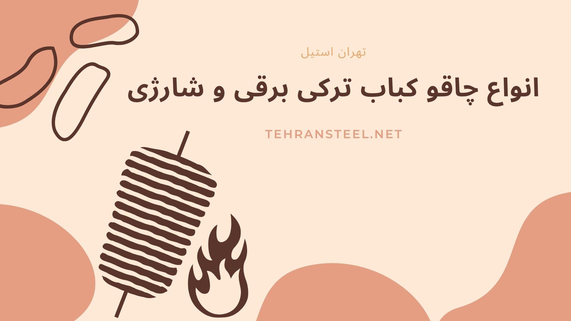 انواع چاقو کباب ترکی برقی و شارژی آشپزخانه صنعتی