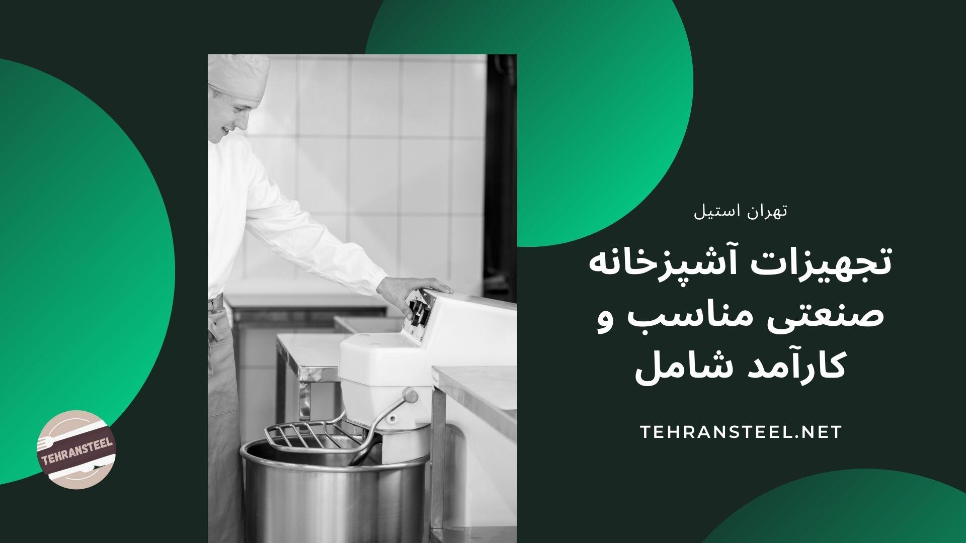 تجهیزات آشپزخانه صنعتی مناسب و کارآمد شامل :