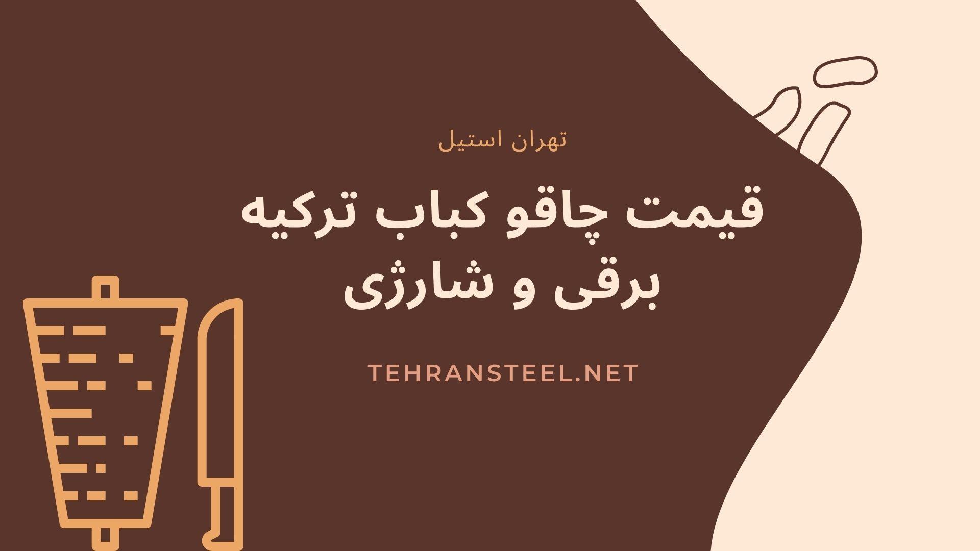 قیمت چاقو کباب ترکی برقی و شارژی آشپزخانه صنعتی