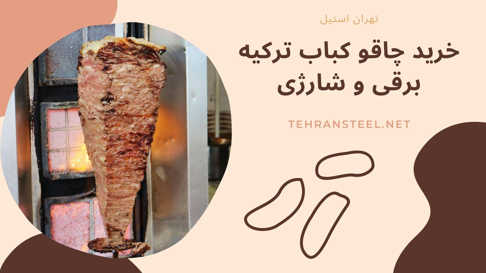 خرید چاقو کباب ترکی برقی و شارژی آشپزخانه صنعتی