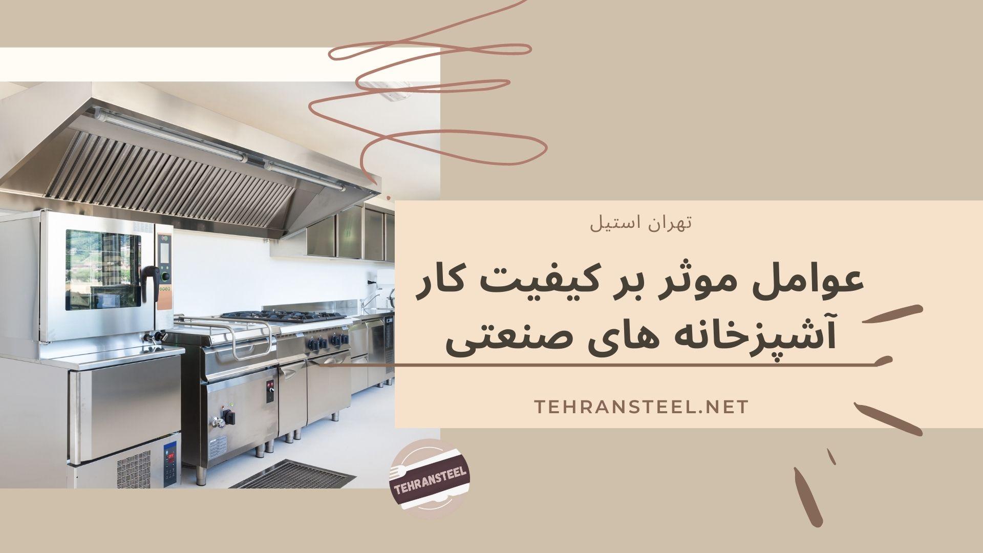 عوامل موثر بر کیفیت کار آشپزخانه های صنعتی