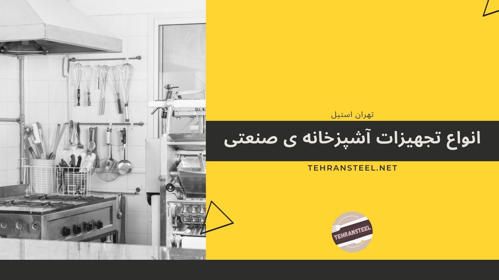 انواع تجهیزات آشپزخانه ی صنعتی