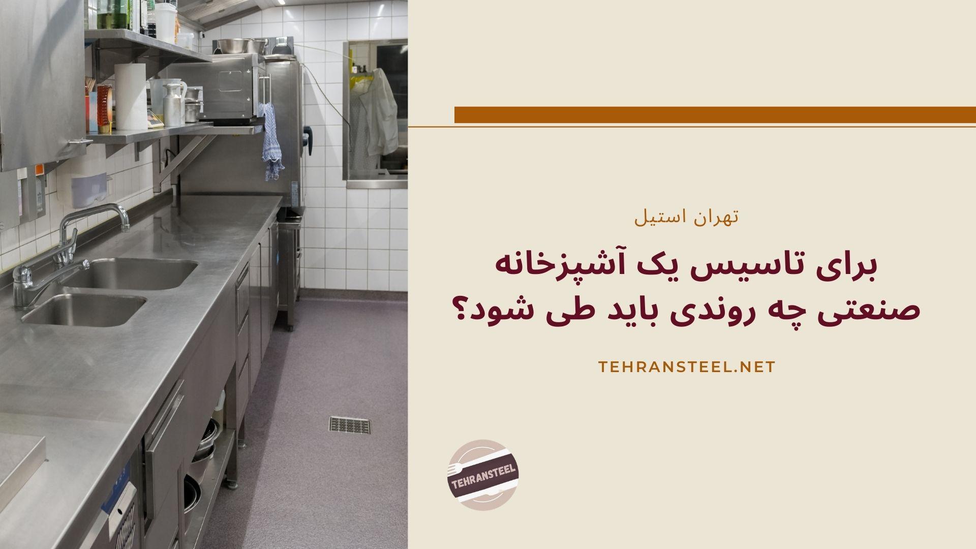 برای تاسیس یک آشپزخانه صنعتی چه روندی باید طی شود؟