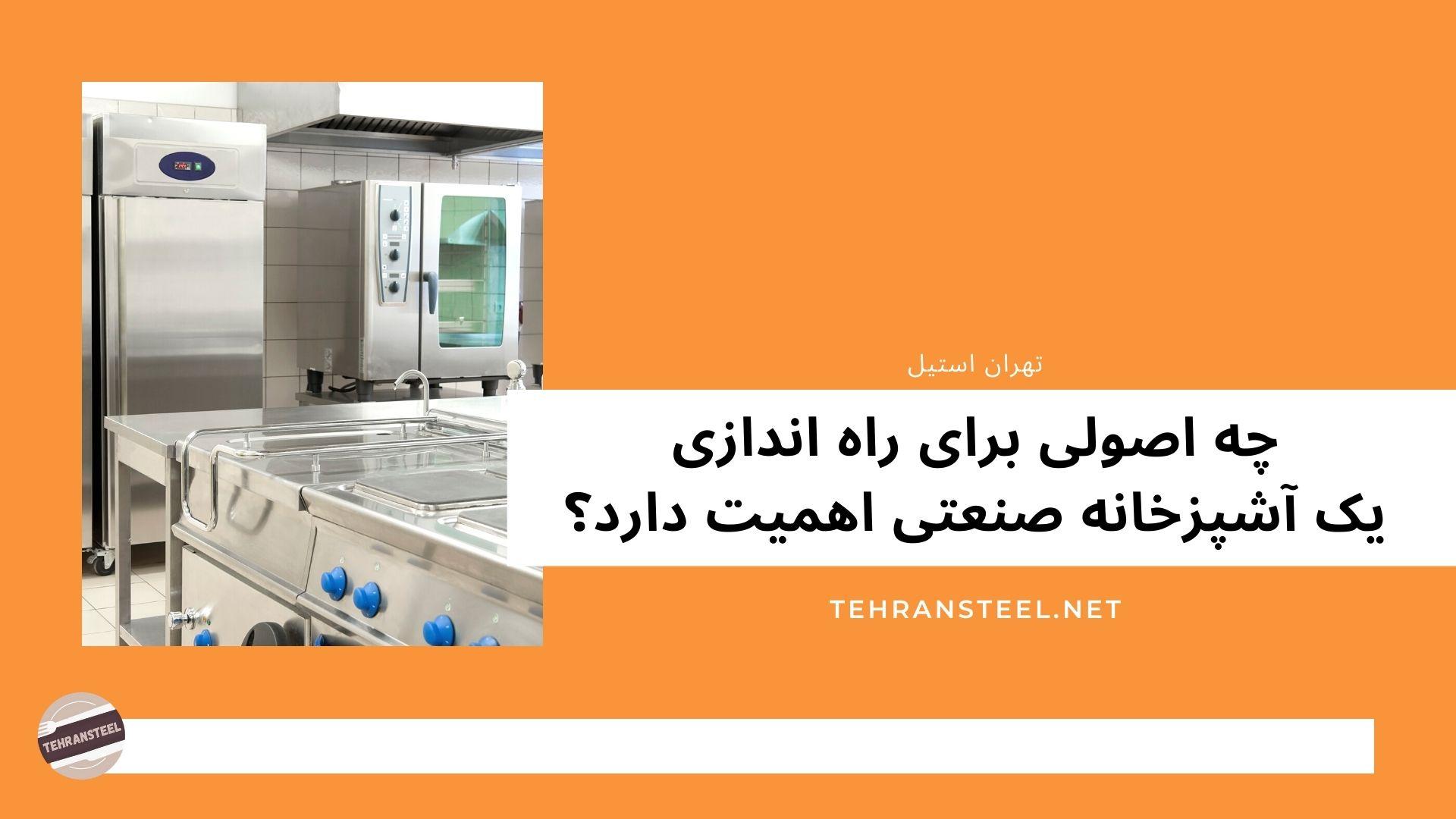 چه اصولی برای راه اندازی یک آشپزخانه صنعتی اهمیت دارد؟
