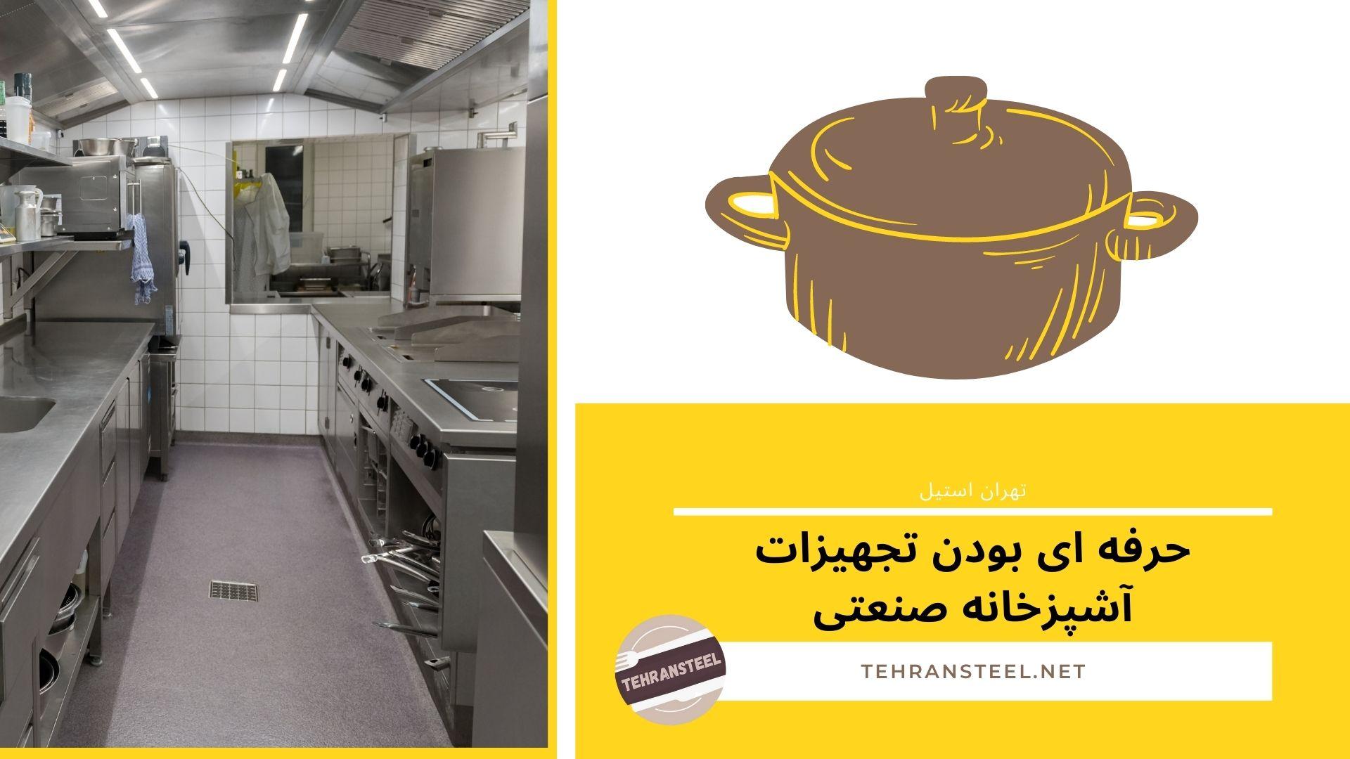 حرفه ای بودن تجهیزات آشپزخانه صنعتی