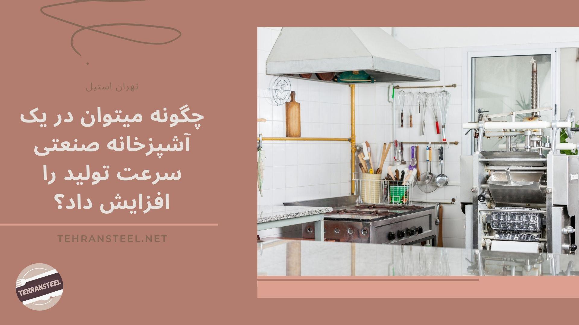 چگونه میتوان در یک آشپزخانه صنعتی سرعت تولید را افزایش داد