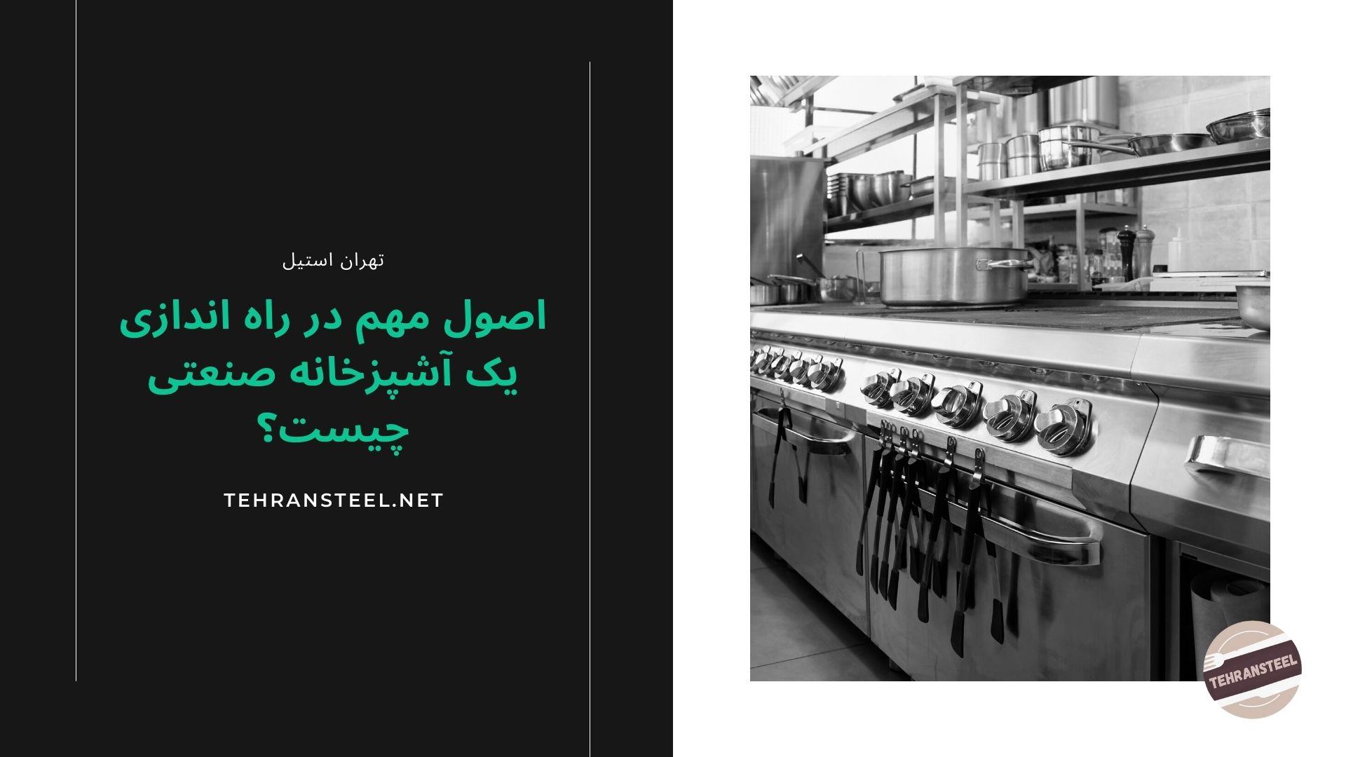 اصول مهم در راه اندازی یک آشپزخانه صنعتی چیست؟