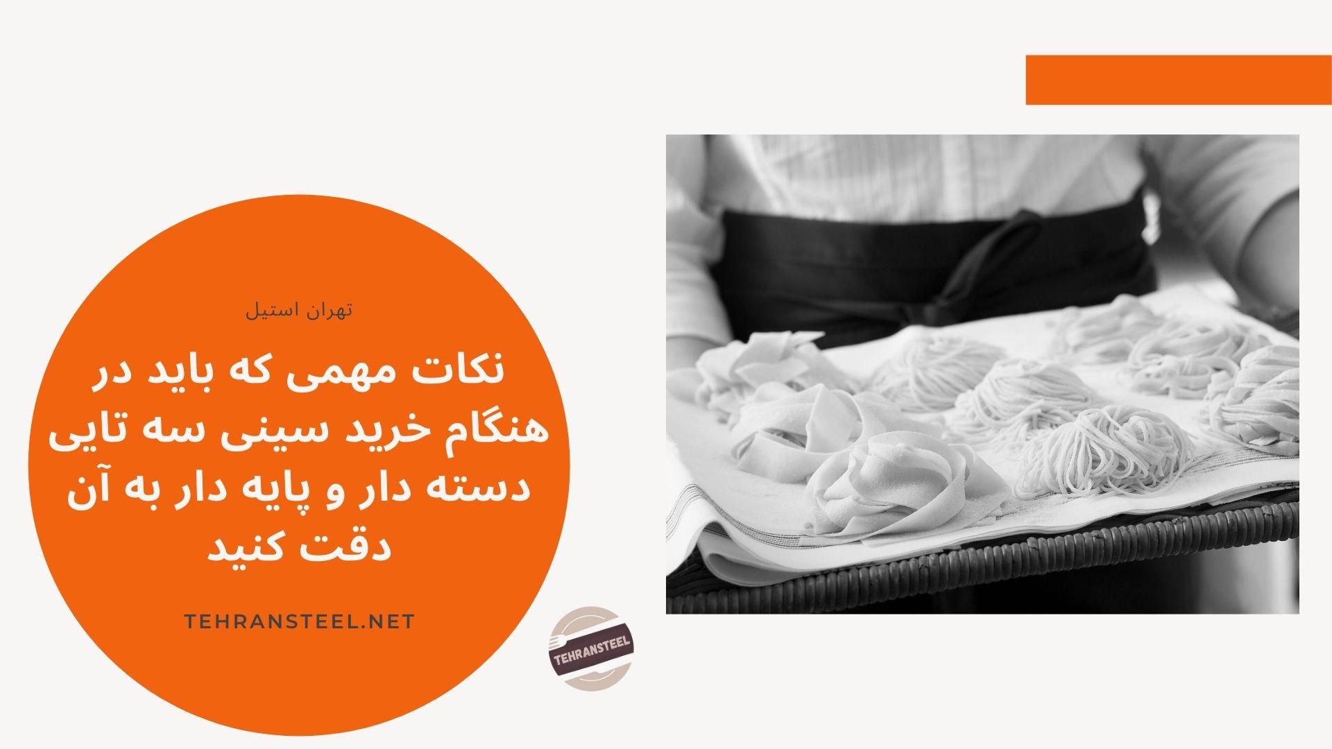نکات مهمی که باید در هنگام خرید سینی سه تایی دسته دار و پایه دار به آن دقت کنید: