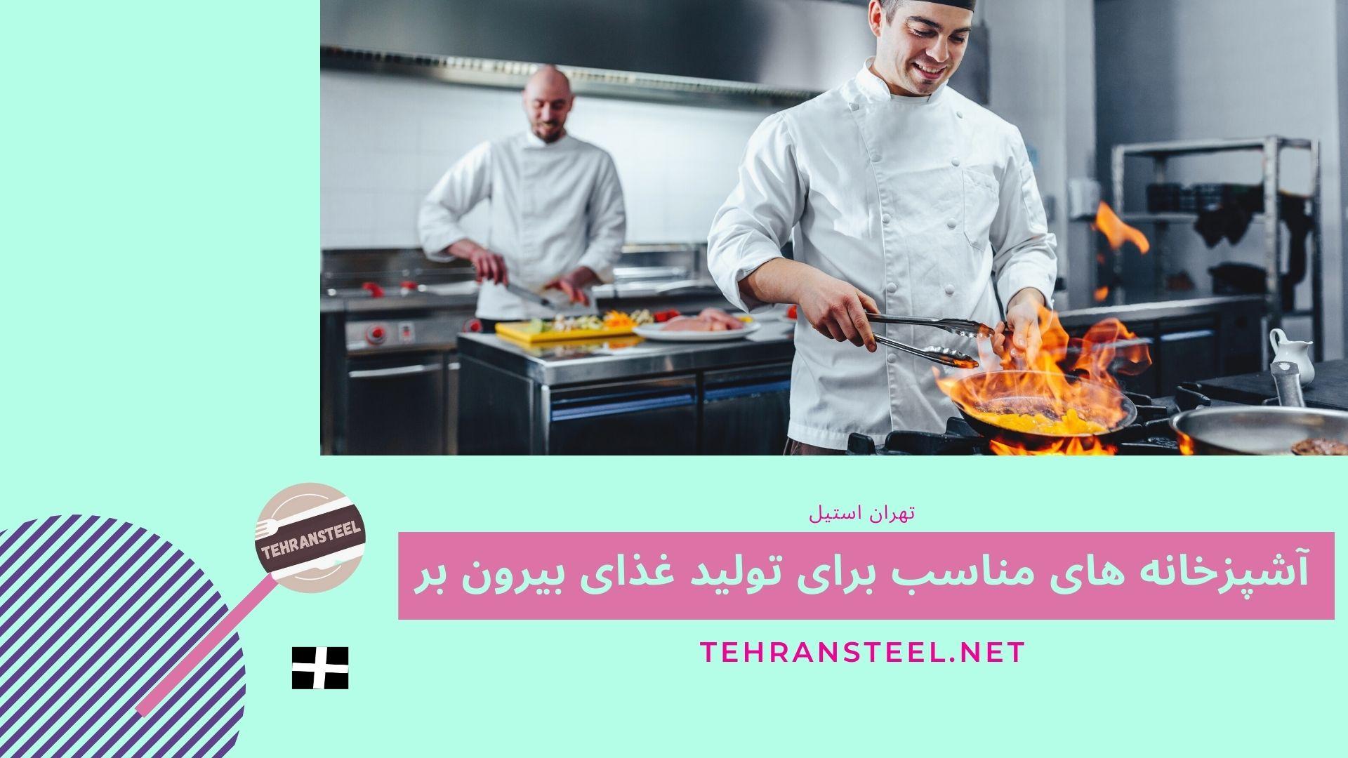 آشپزخانه های مناسب برای تولید غذای بیرون بر