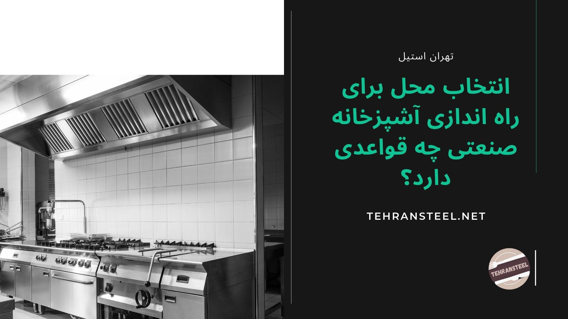 انتخاب محل برای راه اندازی آشپزخانه صنعتی چه قواعدی دارد؟