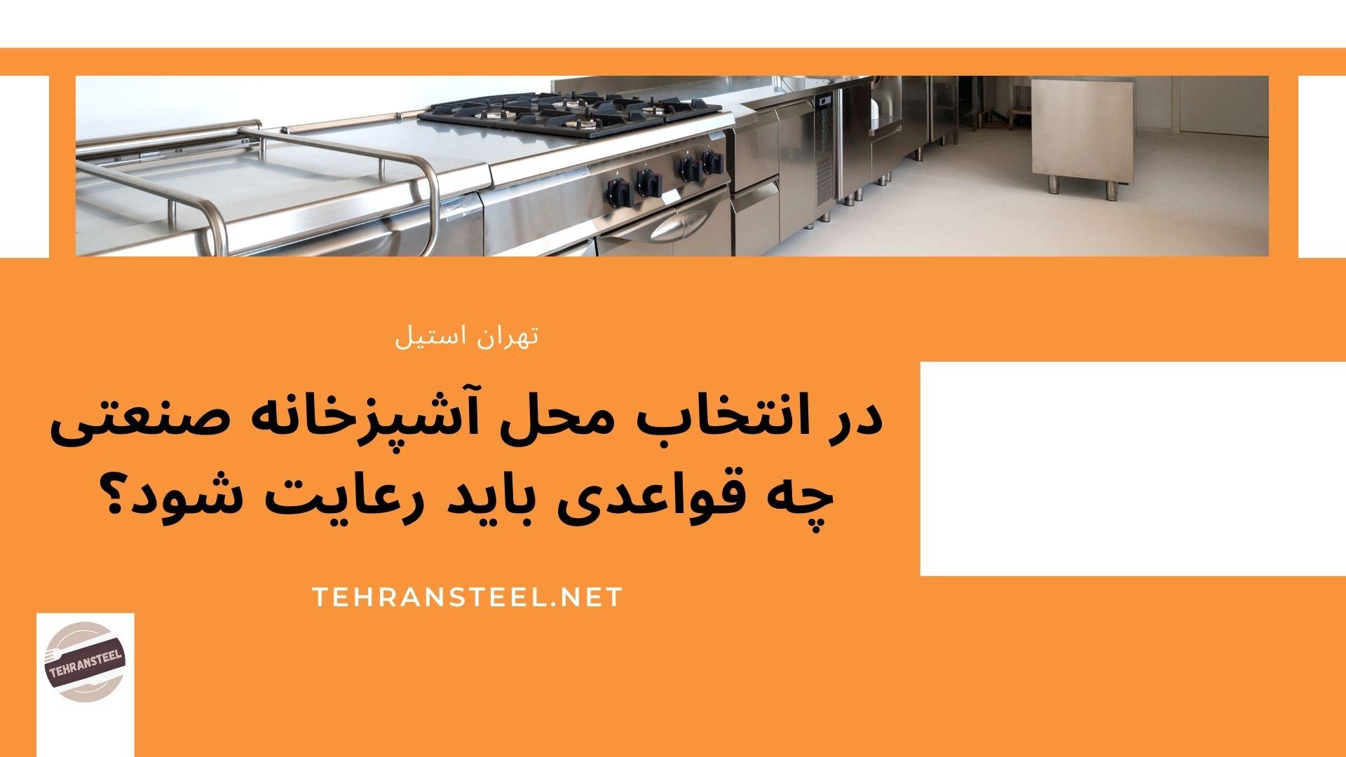 در انتخاب محل آشپزخانه صنعتی چه قواعدی باید رعایت شود؟