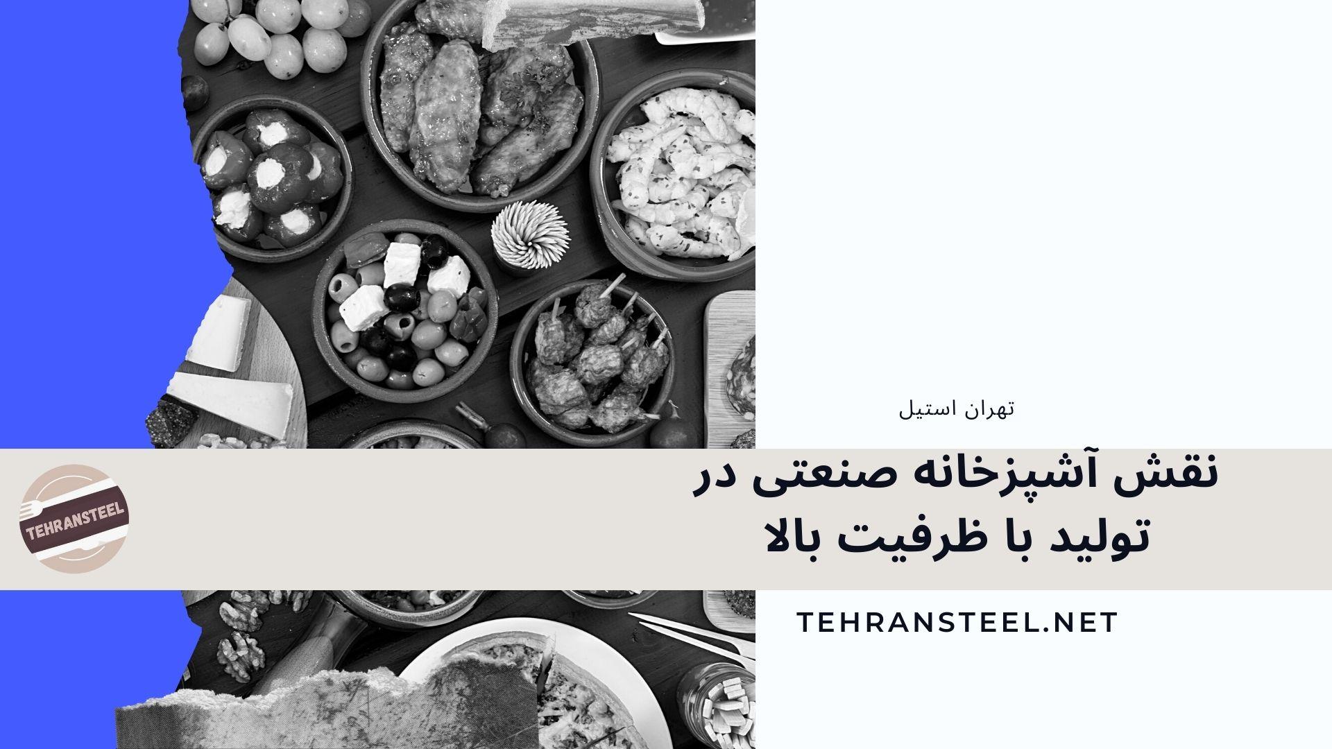 نقش آشپزخانه صنعتی در تولید با ظرفیت بالا