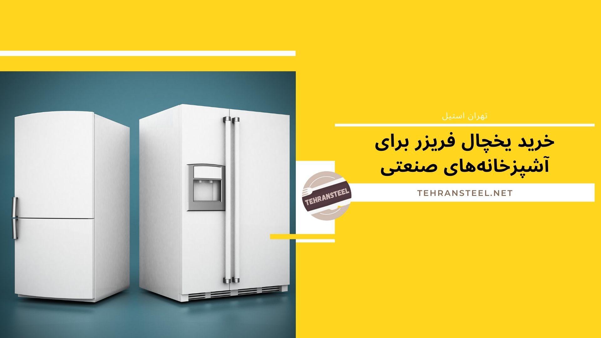 خرید یخچال فریزر برای آشپزخانههای صنعتی