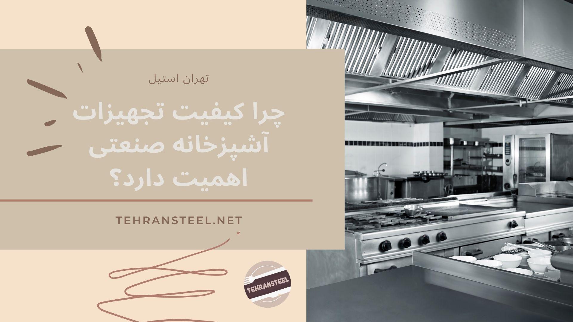 چرا کیفیت تجهیزات آشپزخانه صنعتی اهمیت دارد؟