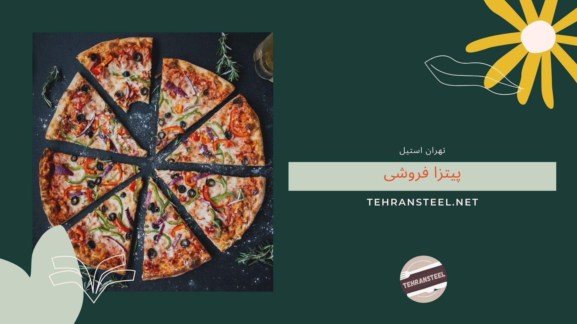 پیتزا فروشی