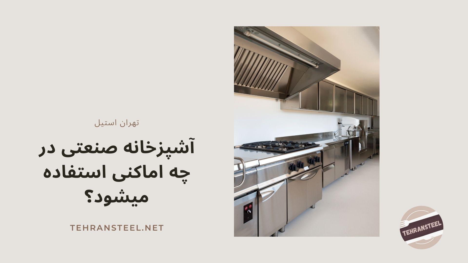 آشپزخانه صنعتی در چه اماکنی استفاده میشود