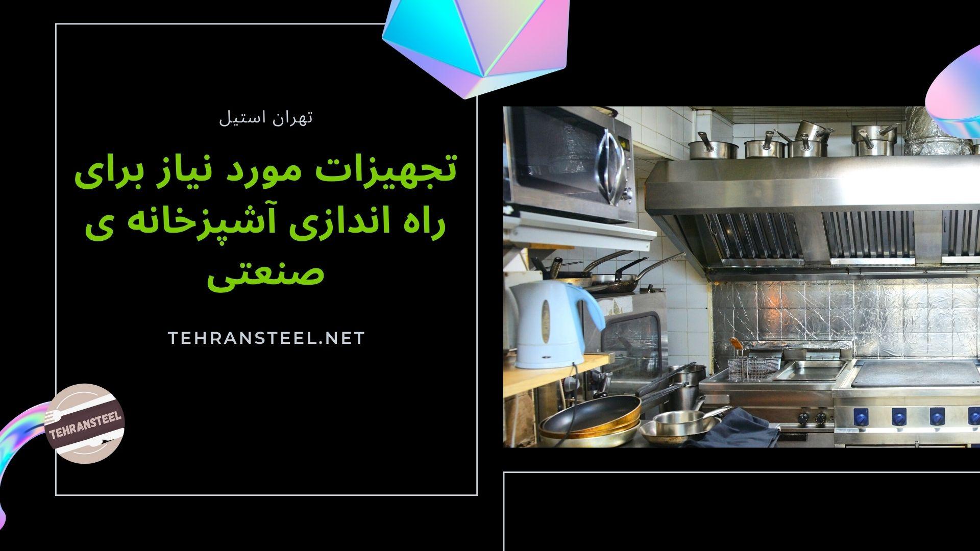 تجهیزات مورد نیاز برای راه اندازی آشپزخانه ی صنعتی