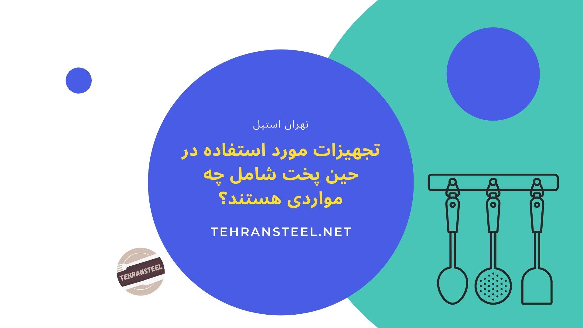 تجهیزات مورد استفاده در حین پخت شامل چه مواردی هستند؟