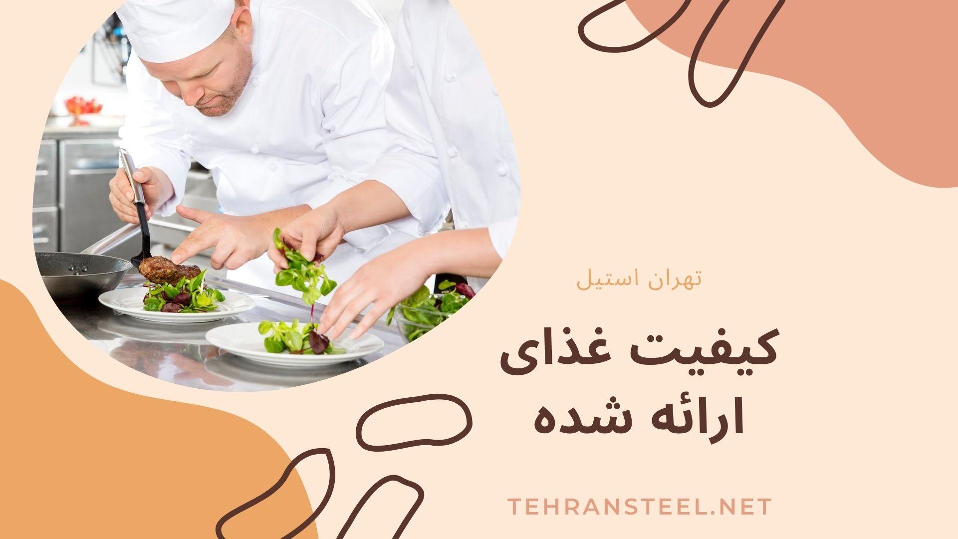 کیفیت غذای ارائه شده
