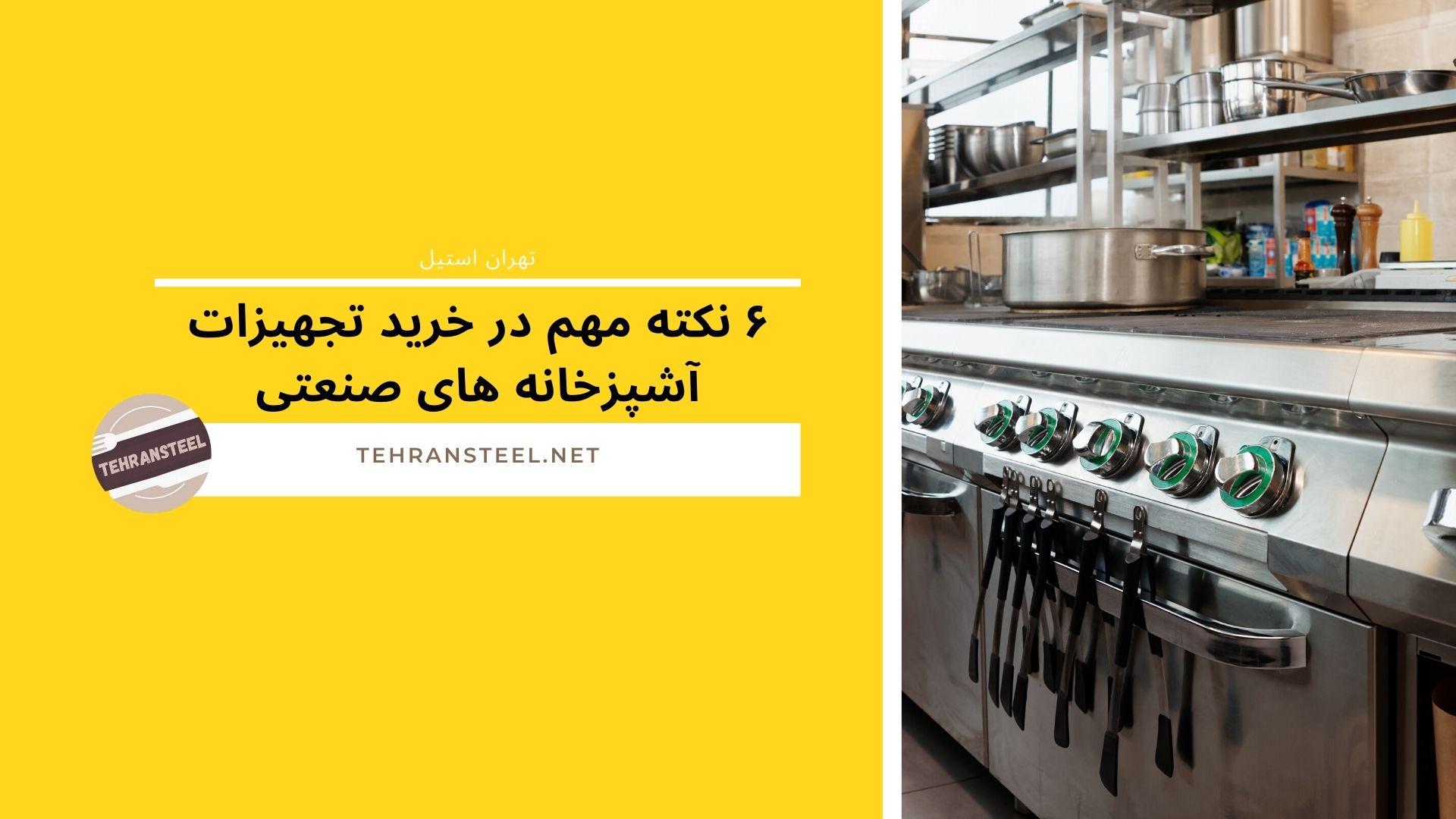 ۶ نکته مهم در خرید تجهیزات آشپزخانه های صنعتی