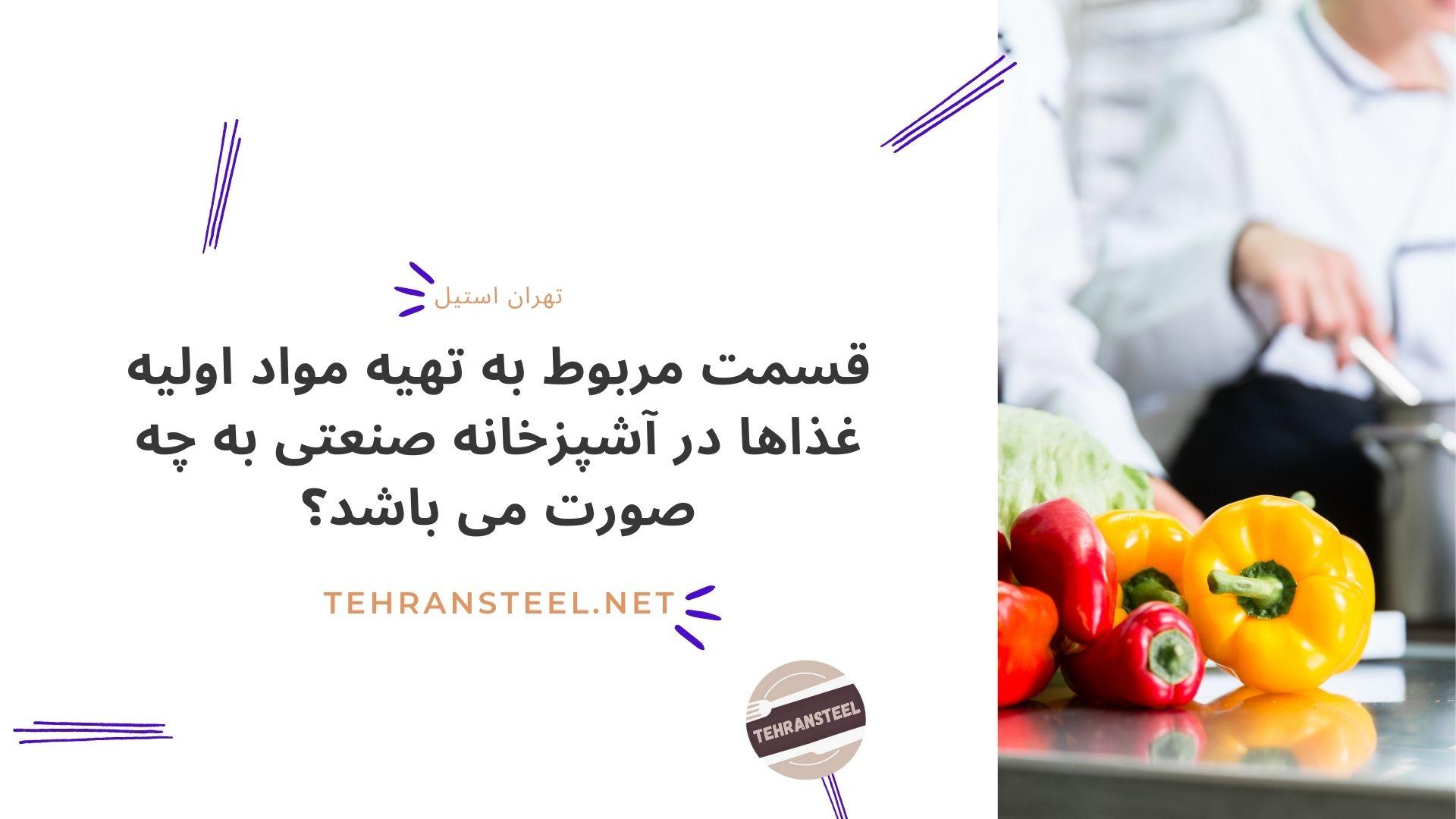 قسمت مربوط به تهیه مواد اولیه غذاها در آشپزخانه صنعتی به چه صورت می باشد؟