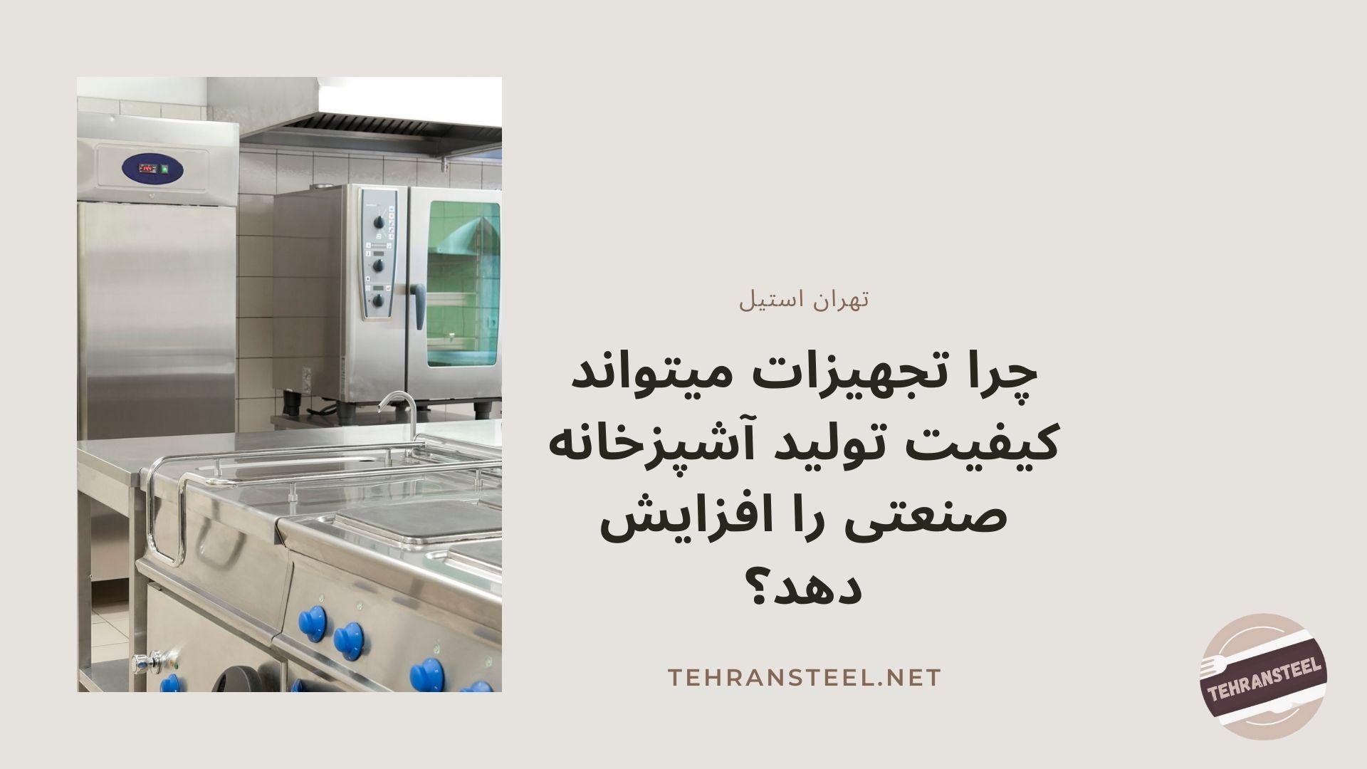 چرا تجهیزات میتواند کیفیت تولید آشپزخانه صنعتی را افزایش دهد؟