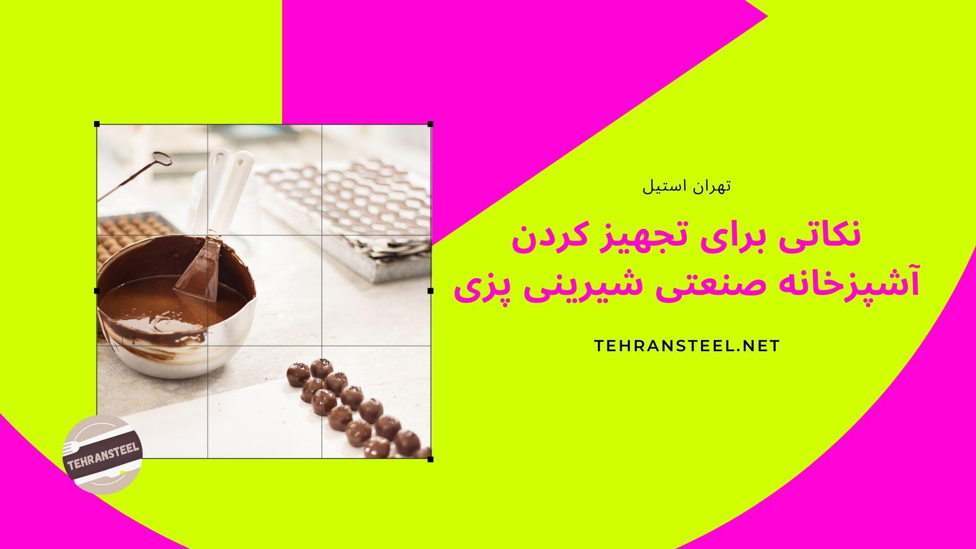 نکاتی برای تجهیز کردن آشپزخانه صنعتی شیرینی پزی