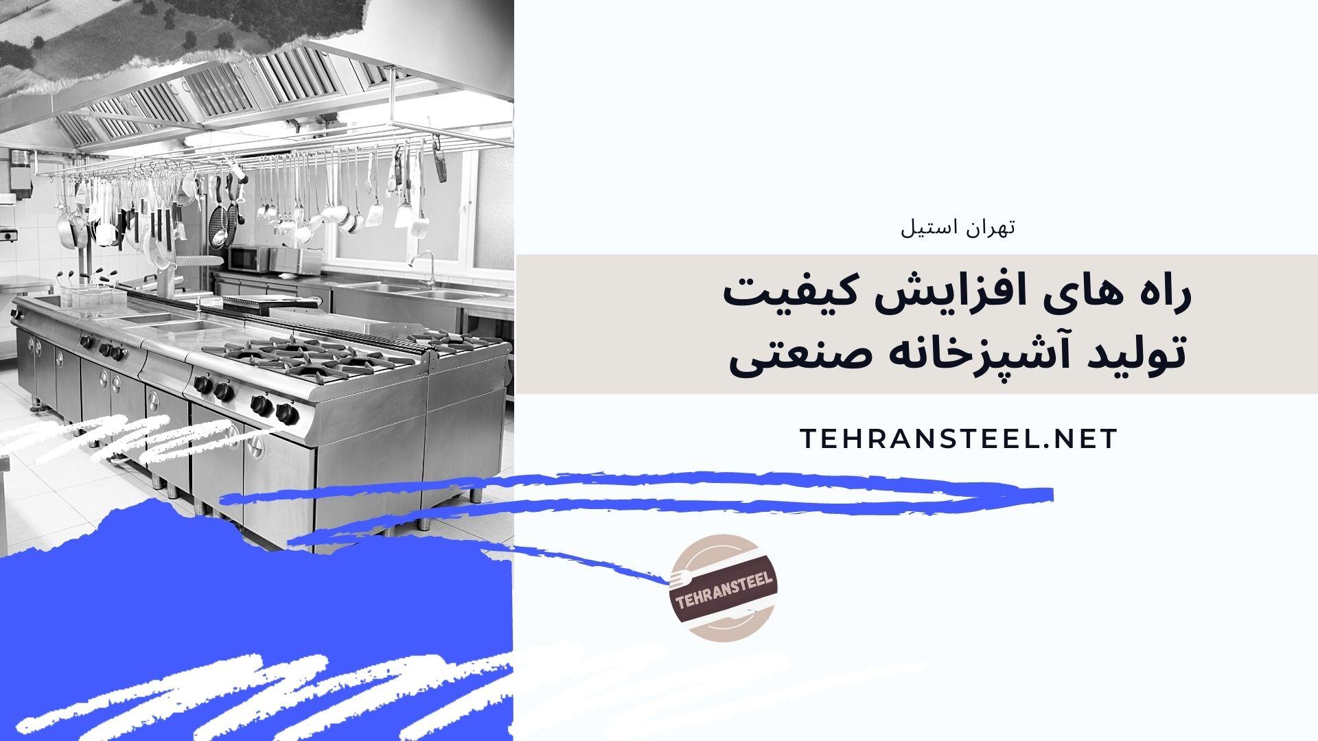 راه های افزایش کیفیت تولید آشپزخانه صنعتی