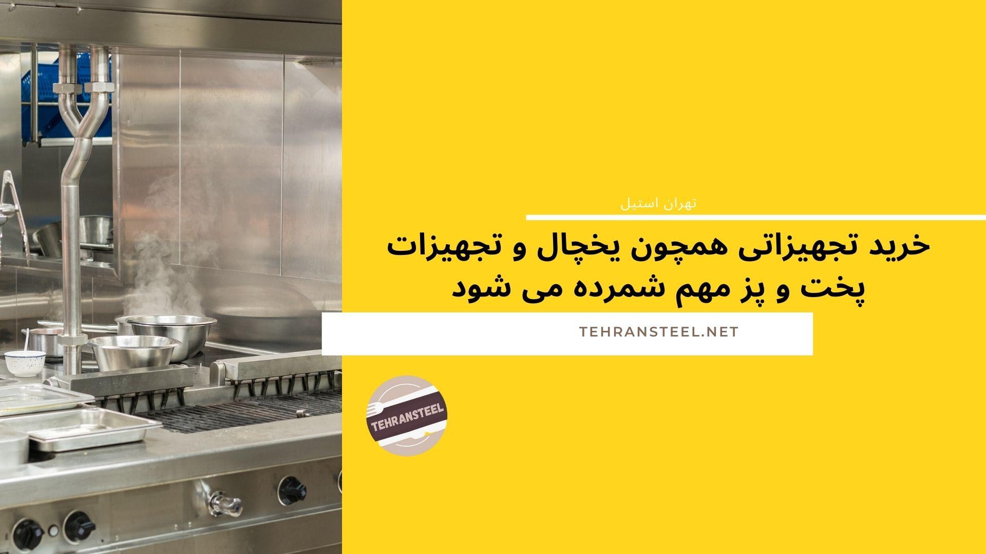 خرید تجهیزاتی همچون یخچال و تجهیزات پخت و پز مهم شمرده می شود