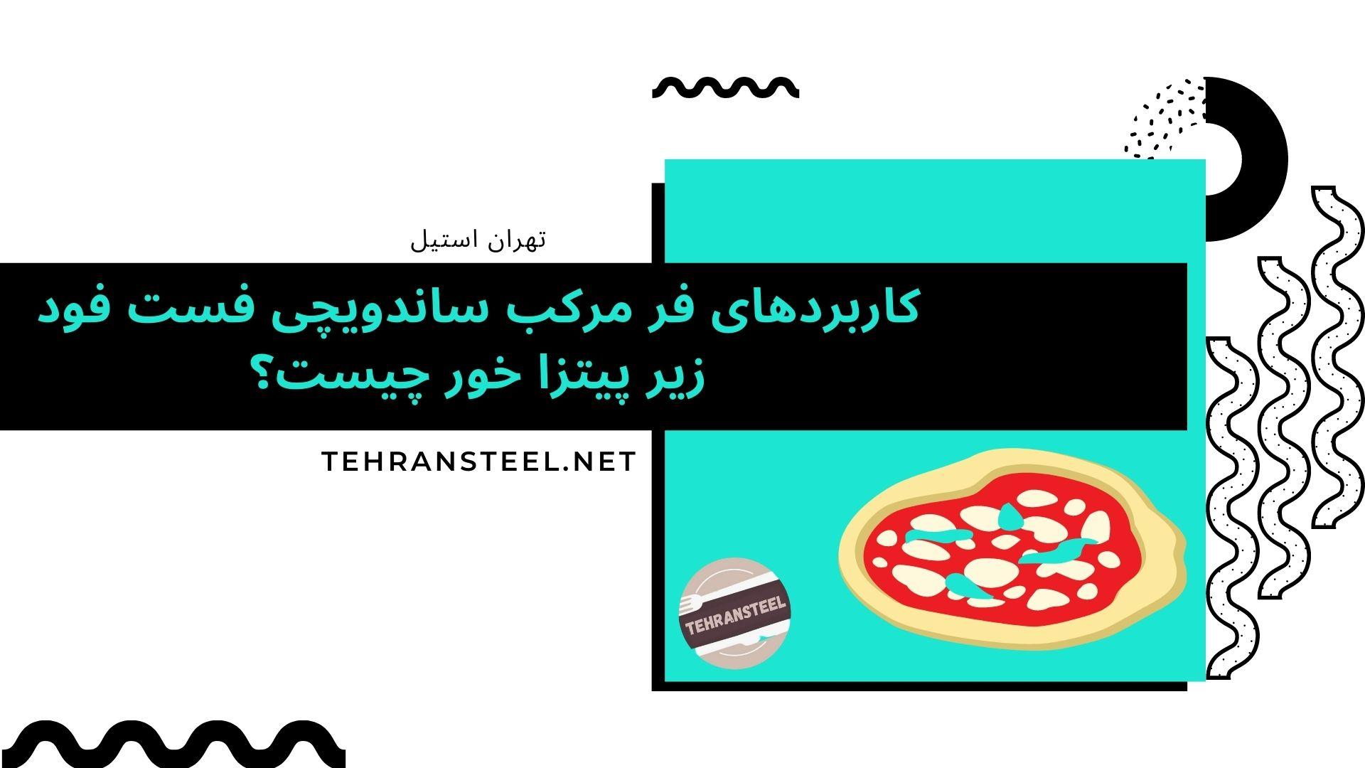 کاربردهای فر مرکب ساندویچی فست فود زیر پیتزا خور چیست؟