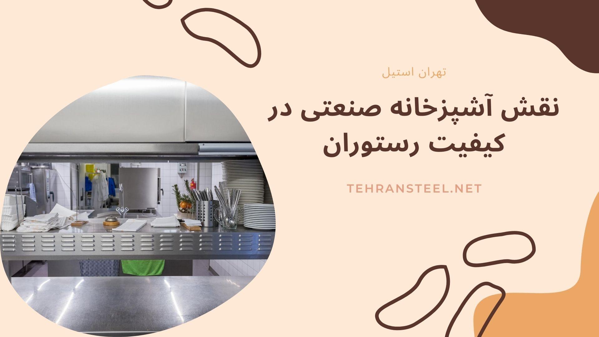 نقش آشپزخانه صنعتی در کیفیت رستوران