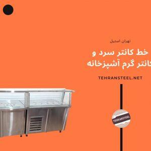 خط کانتر سرد و کانتر گرم آشپزخانه