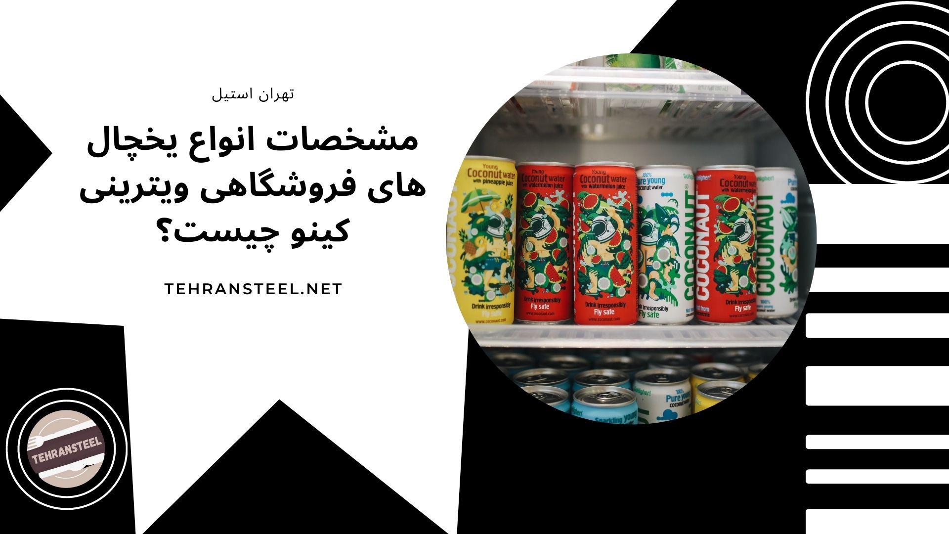 مشخصات انواع یخچال های فروشگاهی ویترینی کینو چیست؟