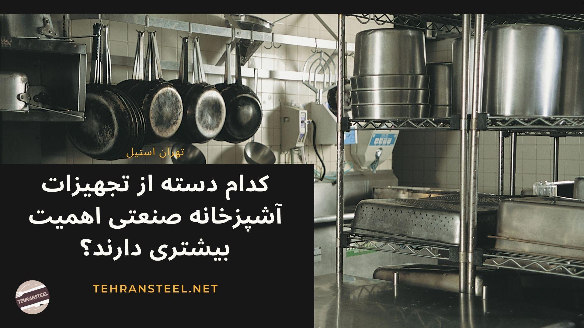 کدام دسته از تجهیزات آشپزخانه صنعتی اهمیت بیشتری دارند؟