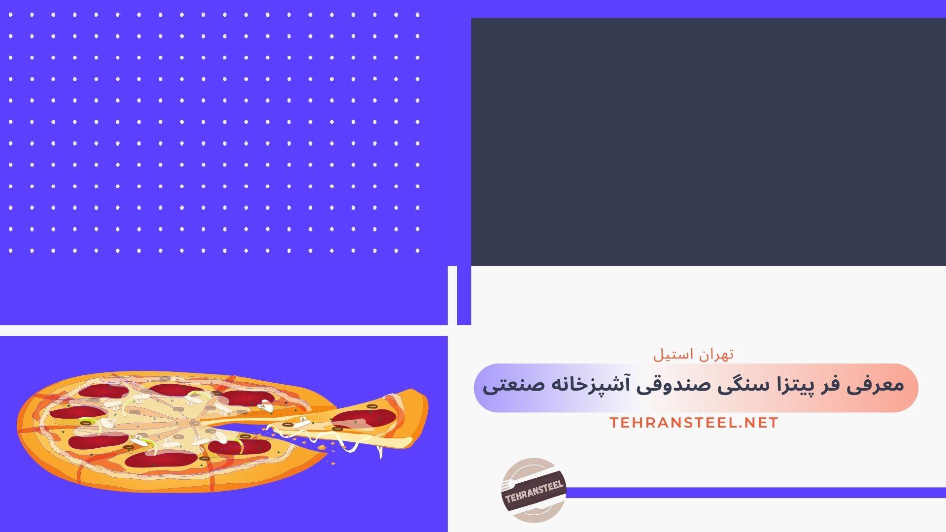 معرفی فر پیتزا سنگی صندوقی آشپزخانه صنعتی
