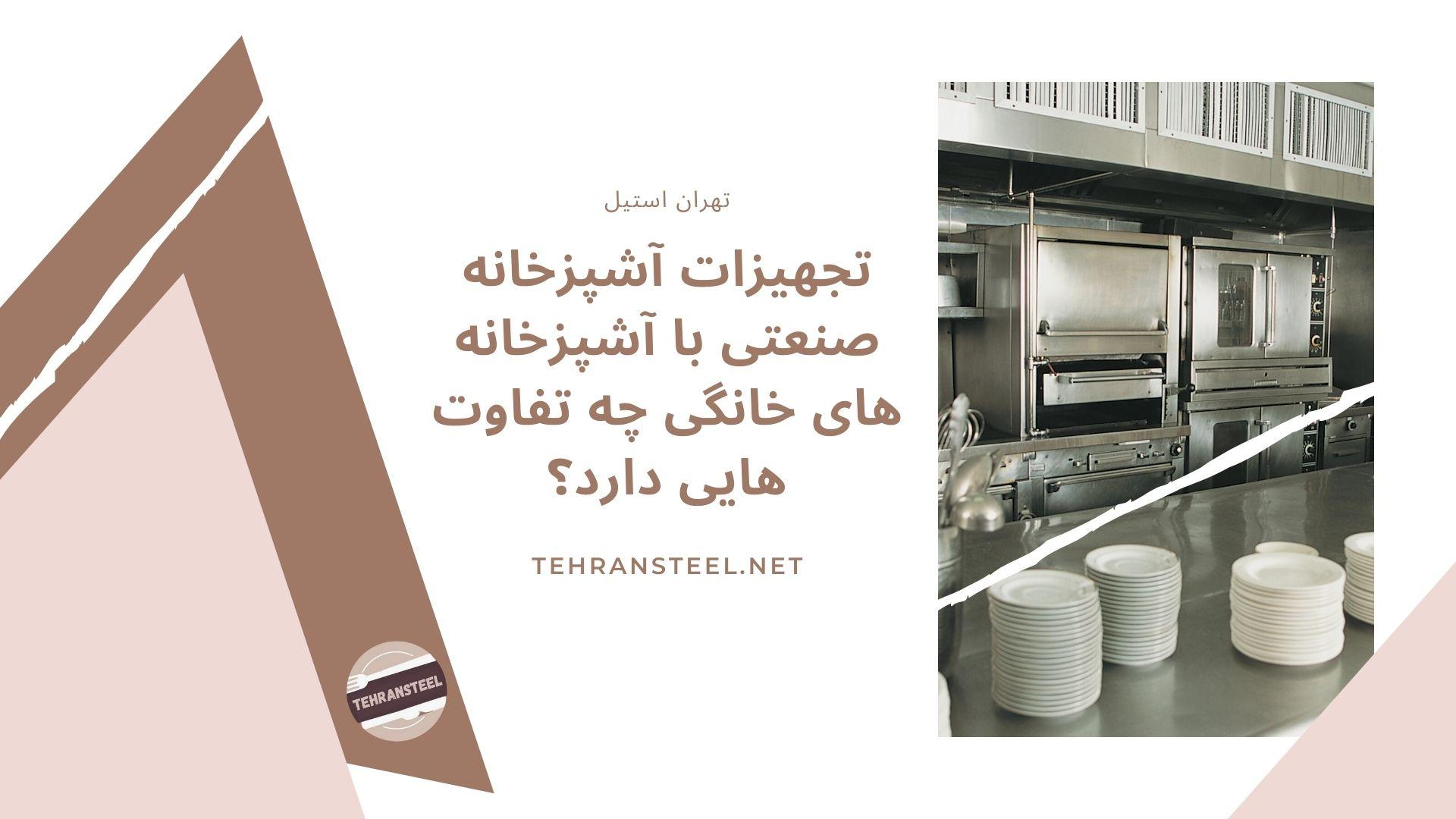تجهیزات آشپزخانه صنعتی با آشپزخانه های خانگی چه تفاوت هایی دارد؟