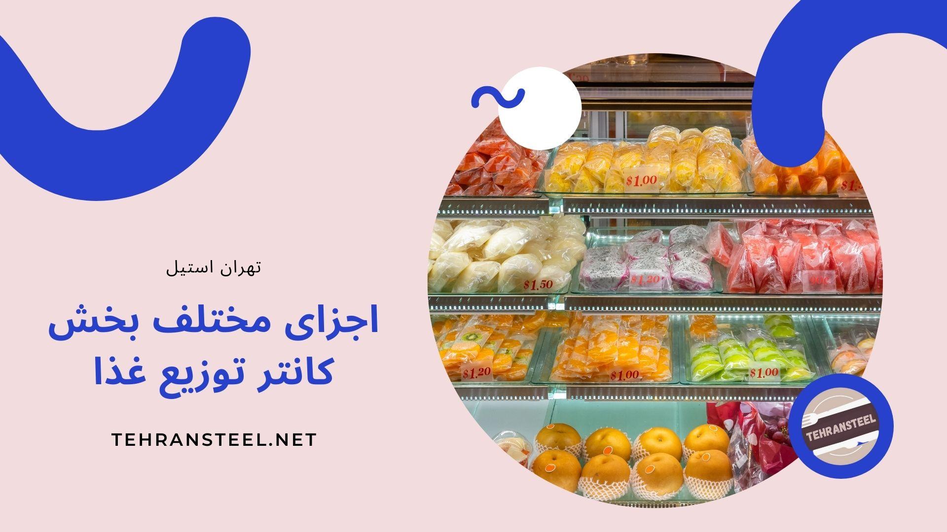 اجزای مختلف بخش کانتر توزیع غذا