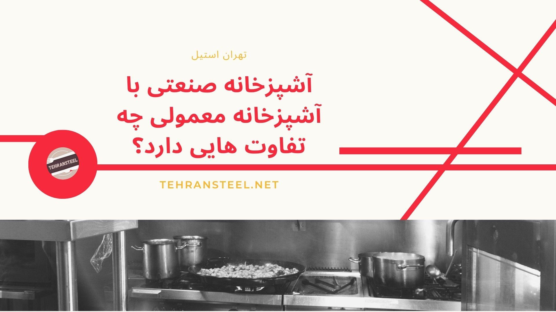 آشپزخانه صنعتی با آشپزخانه معمولی چه تفاوت هایی دارد؟