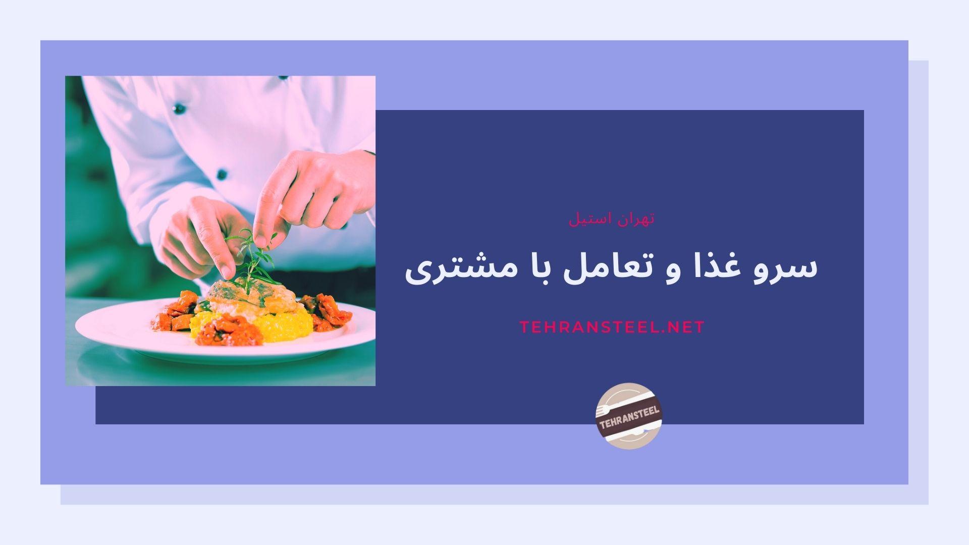 سرو غذا و تعامل با مشتری