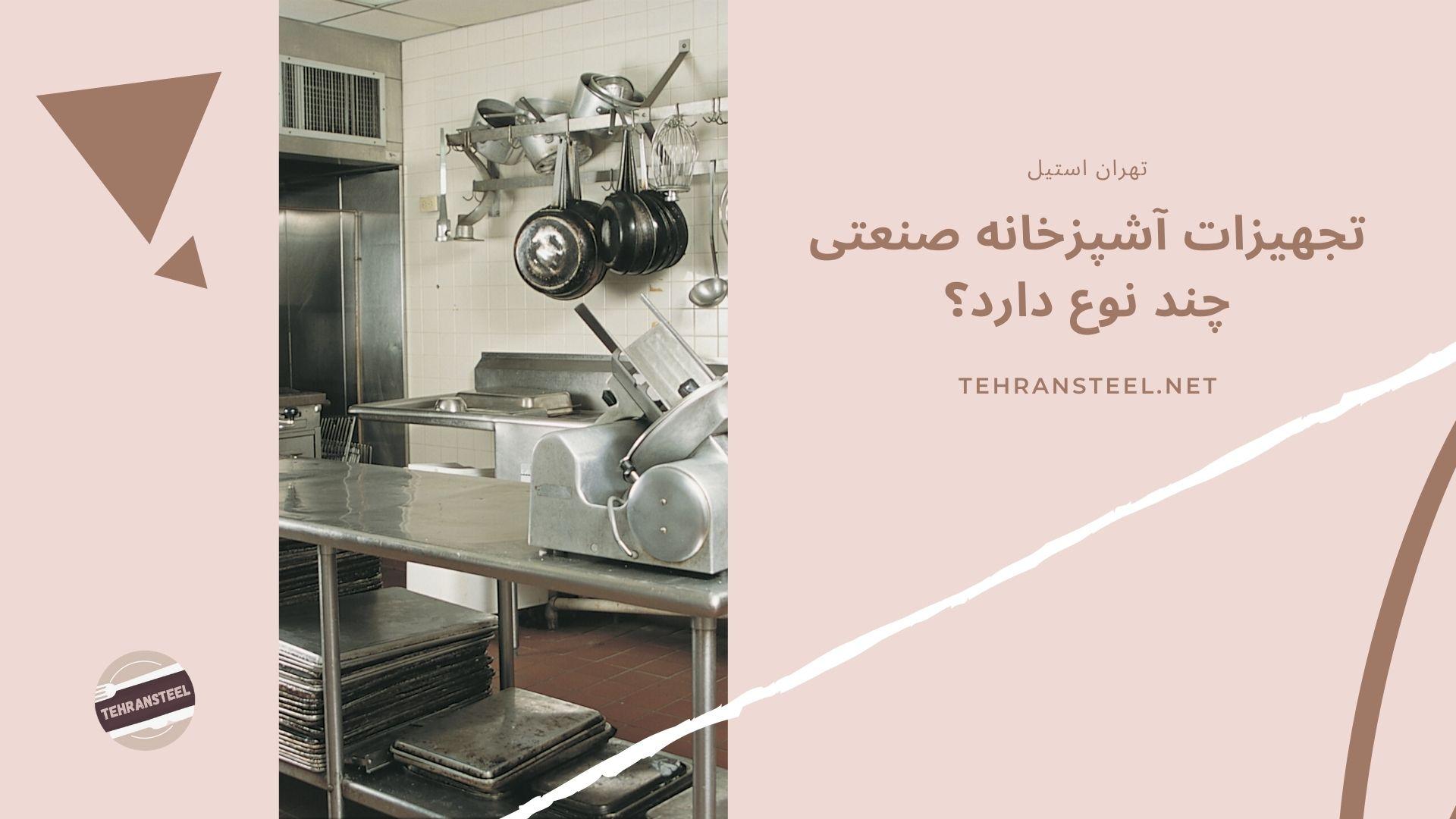 تجهیزات آشپزخانه صنعتی چند نوع دارد؟